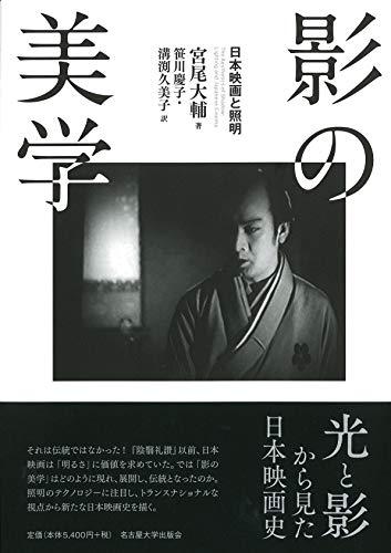 影の美学―日本映画と照明― / 宮尾 大輔