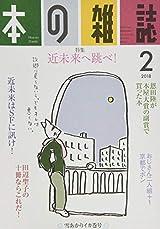 2月 雪あかりイカ巻号 No.416