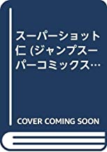 スーパーショット仁 (ジャンプスーパーコミックス)