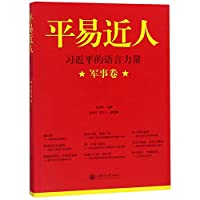 Amiable: Xi Jinping's Language Power (Military Volume) (Chinese Edition)