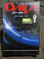 MSX2 ディーヴァ DAIVA STORY5 ソーマの杯3.5インチT&ESOFT ステッカーシート付 ホビーアイテム