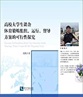 College Students' Extracurricular Physical Training Organization. to explore the feasibility of operation. supervision programs(Chinese Edition)