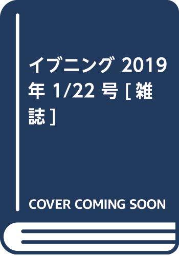 イブニング 2019年 1/22 号 [雑誌]