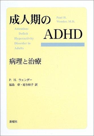 成人期のADHD―病理と治療