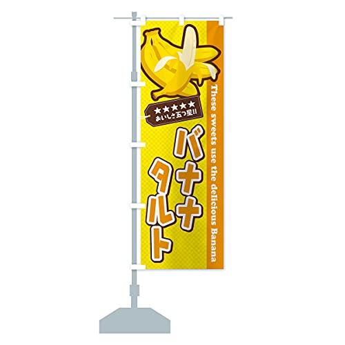 バナナタルト のぼり旗(レギュラー60x180cm 左チチ 標準)