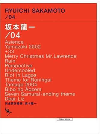 オフィシャル・スコアブック 坂本龍一「/04」 (Official Score Book)