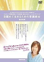 並木良和 目醒めて生きるための意識統合 [DVD]