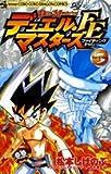 デュエル・マスターズFE 第5巻 (コロコロドラゴンコミックス)