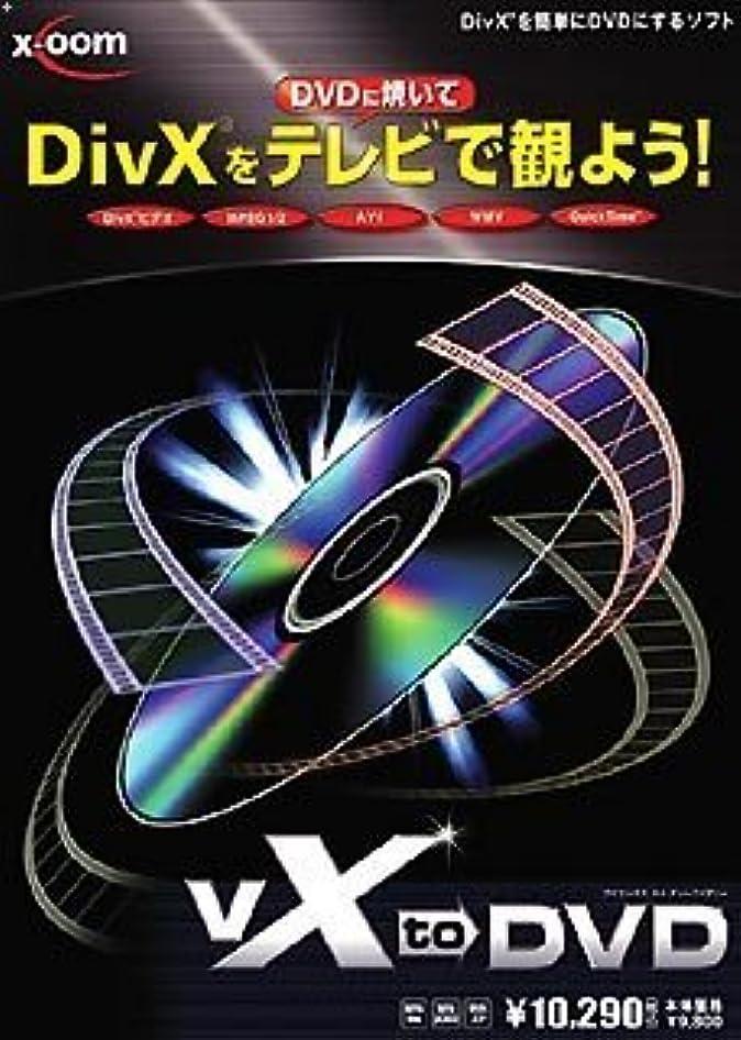 バッフルチューインガムとてもvX to DVD