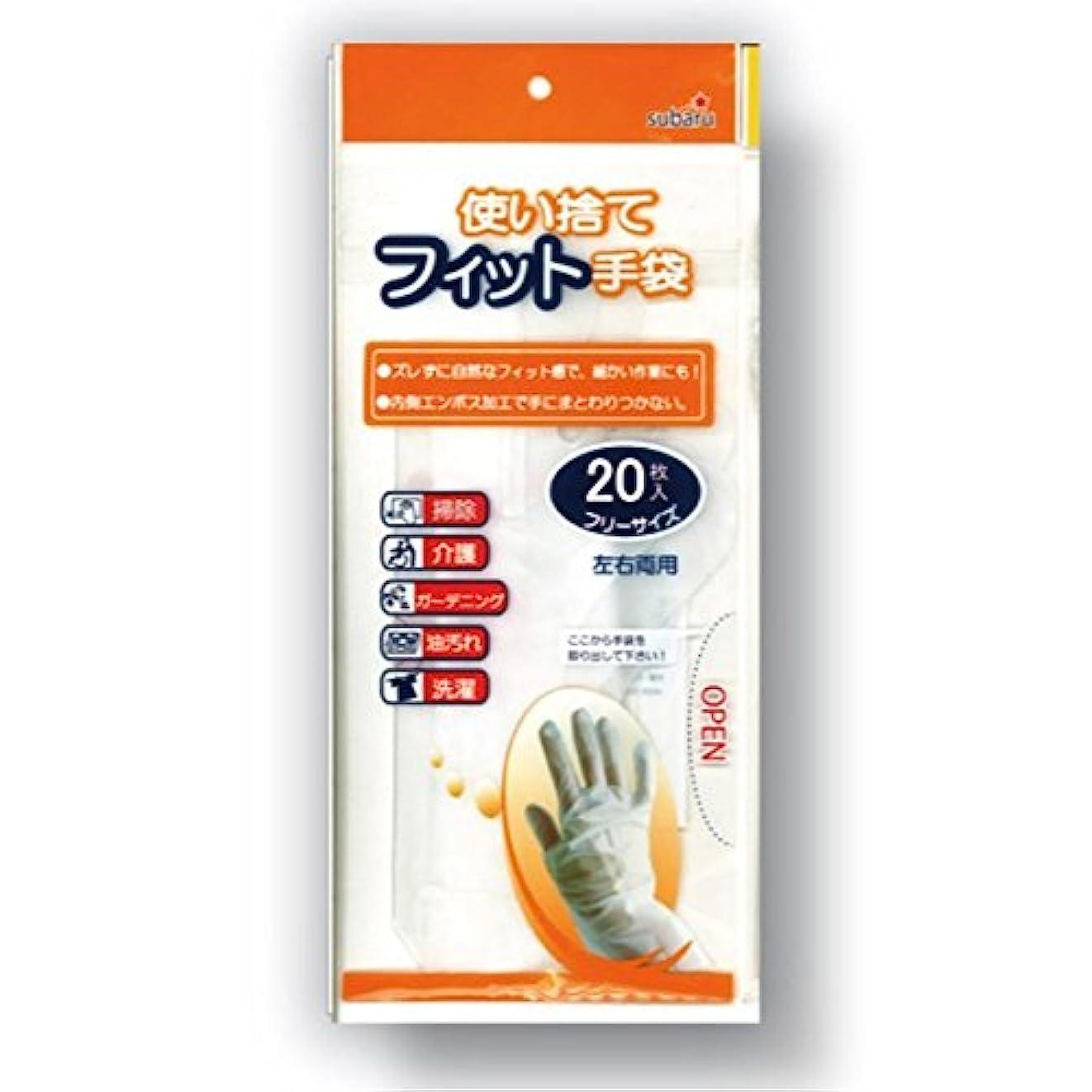 権限透明に絶滅した使い捨てフィット手袋フリーサイズ20枚入[12個セット] 227-19