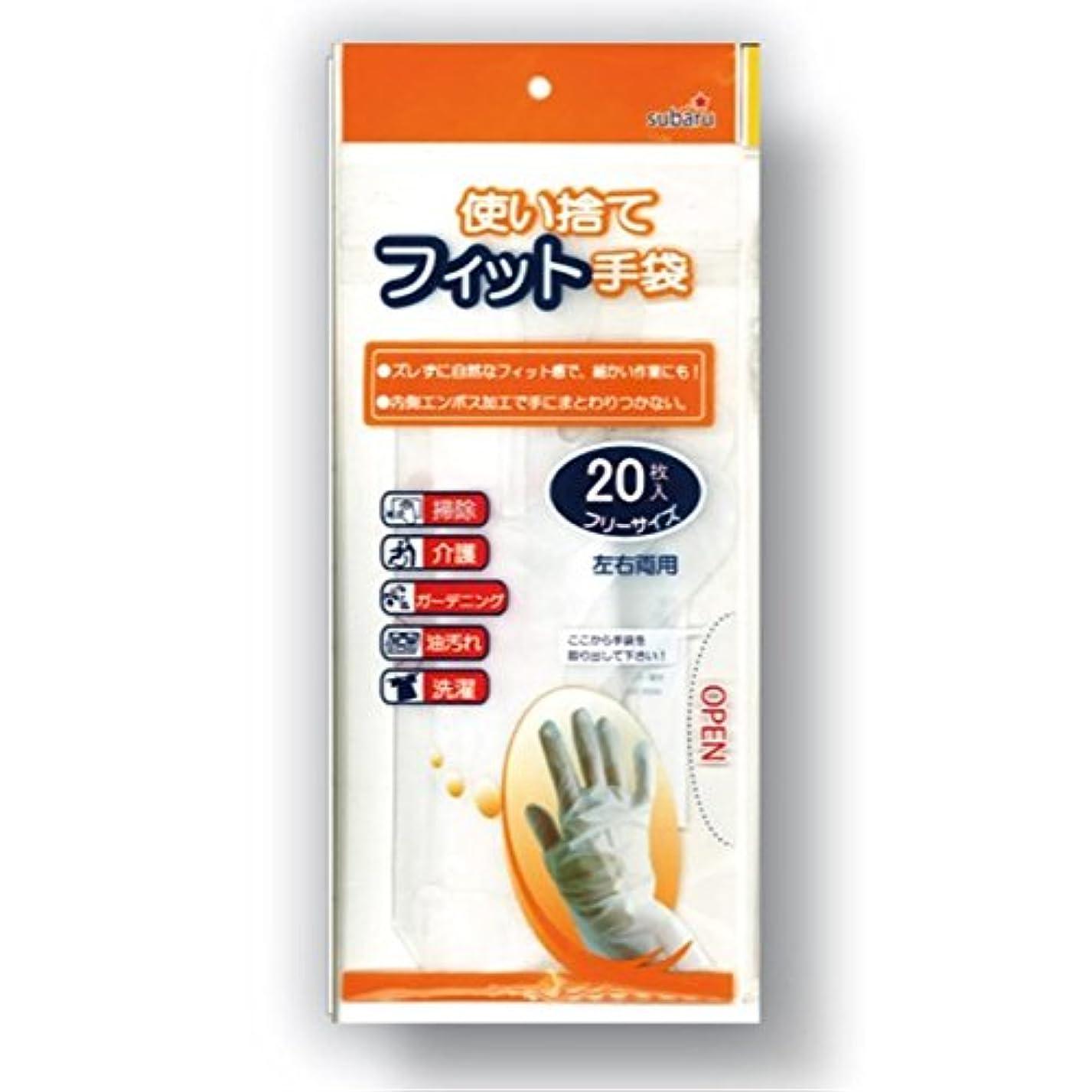 降下万一に備えてペースト使い捨てフィット手袋フリーサイズ20枚入[12個セット] 227-19