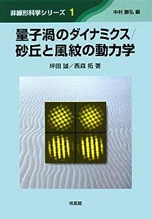 量子渦のダイナミクス/砂丘と風紋の動力学 (非線形科学シリーズ)