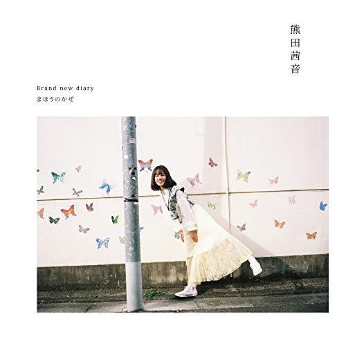 両A面シングル「Brand new diary / まほうのかぜ」 (アーティスト盤)