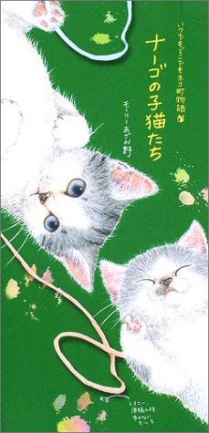 ナーゴの子猫たち―いつでもどこでもネコ町物語