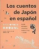 スペイン語で楽しむ日本昔ばなし