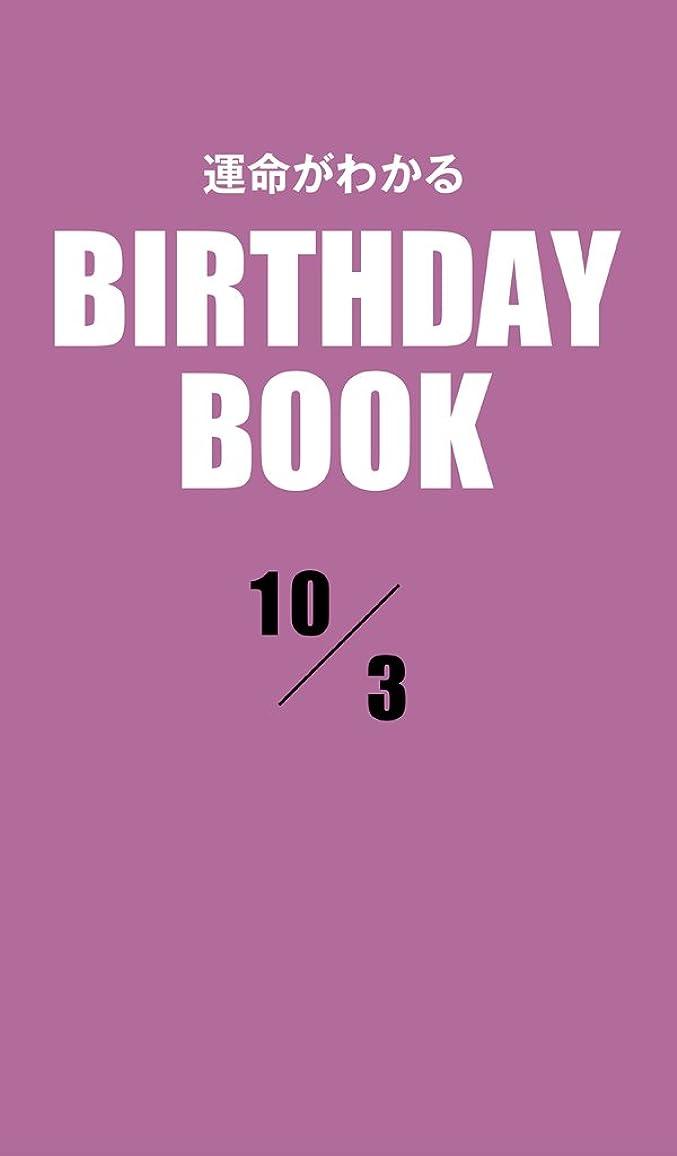 精算主張重くする運命がわかるBIRTHDAY BOOK  10月3日