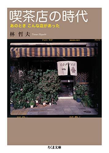 喫茶店の時代 (ちくま文庫)