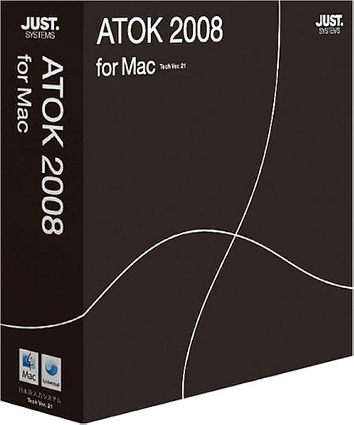 タクシー踏み台新鮮なATOK 2008 for Mac 通常版