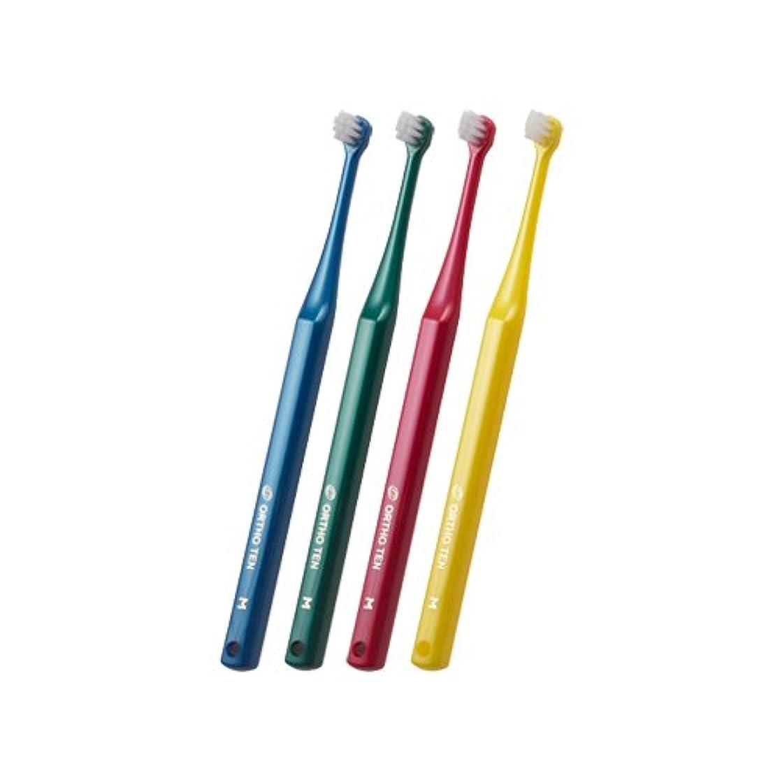 便宜茎フィッティングORTHO TEN オーソテン 歯ブラシ 4本セット