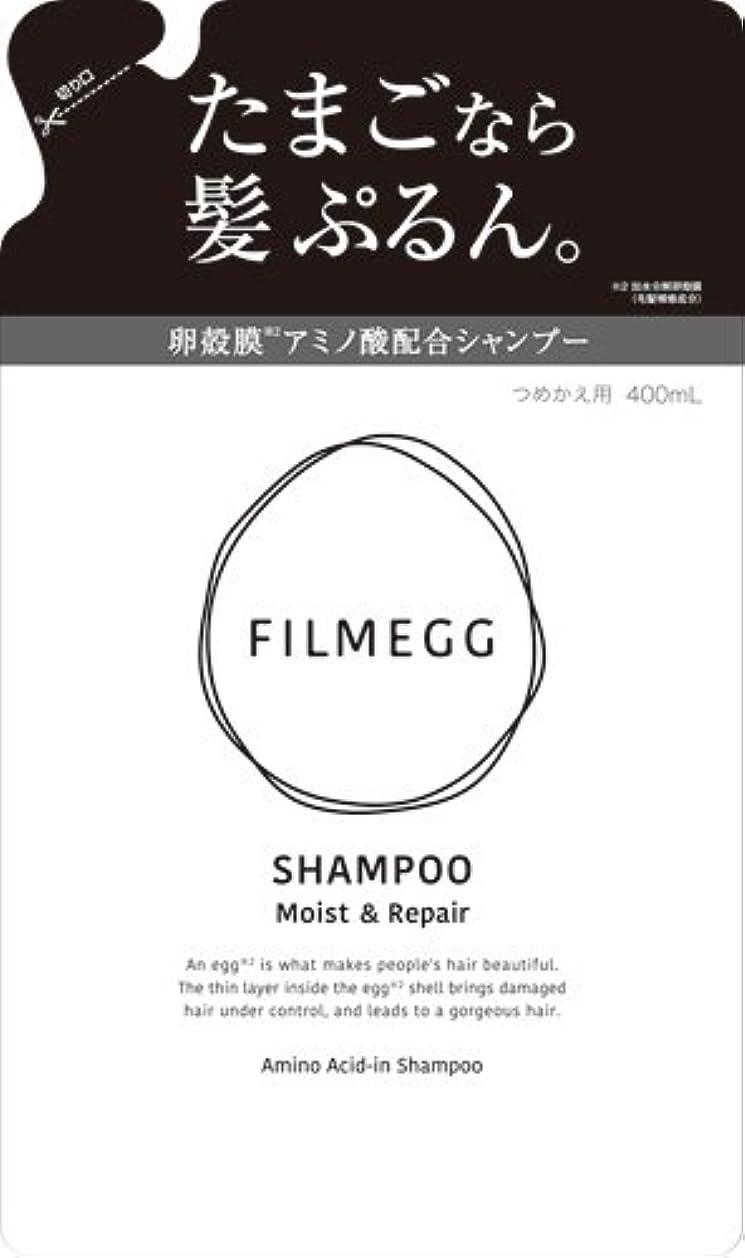 ギャラントリー公式未払いFILMEGG(フィルメッグ) シャンプー 詰替え 400ml