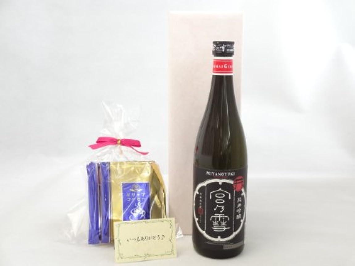 贈り物セット ギフトセット 日本酒セット 挽き立て珈琲(ドリップパック5パック)( 宮崎本店 宮の雪 純米吟醸 720ml(三重県) ) メッセージカード付
