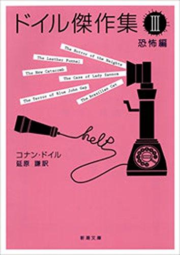 ドイル傑作集(III)―恐怖編―(新潮文庫)