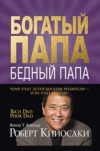 Богатый папа, бедный папа (Rich Dad, Poor Dad): Чему учат детей богатые родители - и не учат бедные (Russian Edition)
