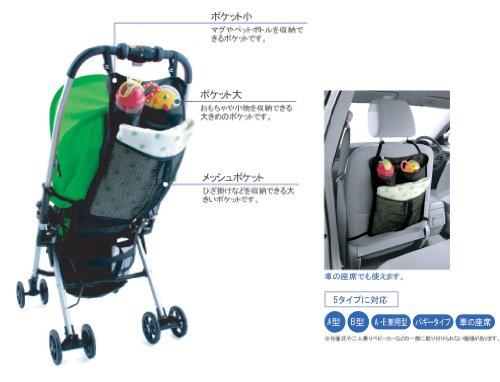 ダイヤベビーカー&カーシート対応3ポケットバッグ