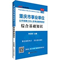 Public version2019 Chongqing public institutions open recruitment staff examination counseling materials: comprehensive basic knowledge(Chinese Edition)