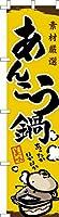 既製品のぼり旗 「あんこう鍋」あん肝 アンコウ 鮟鱇 短納期 高品質デザイン 450mm×1,800mm のぼり