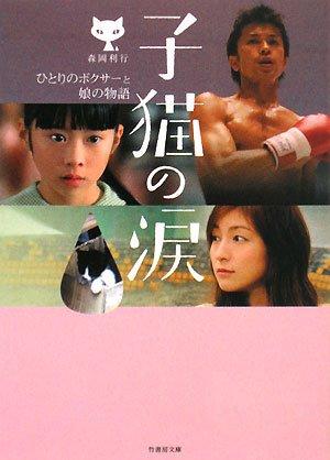 子猫の涙~ひとりのボクサーと娘の物語 (竹書房文庫)