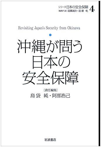 沖縄が問う日本の安全保障 (シリーズ 日本の安全保障 第4巻)