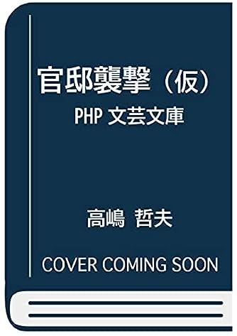 官邸襲撃 (PHP文芸文庫)