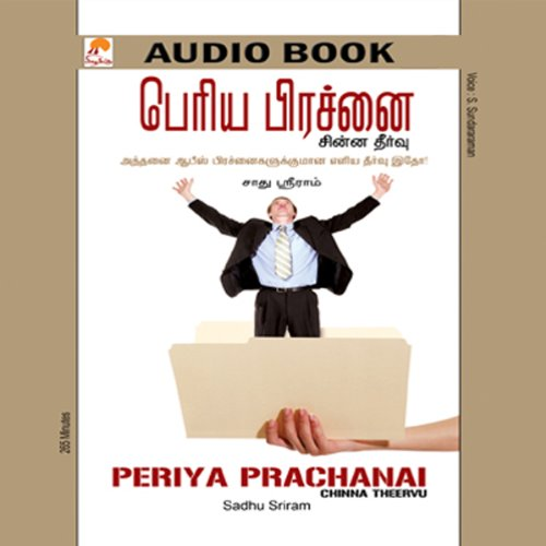 Periya Prachanai Chinna Theervu cover art