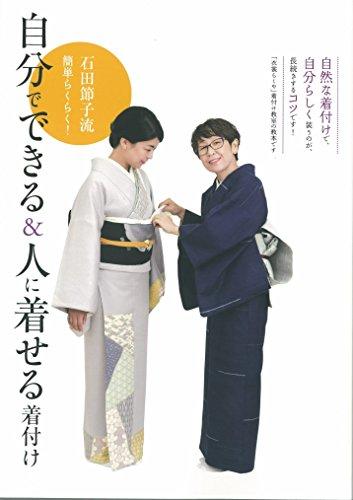 石田節子流簡単らくらく! 自分でできる&人に着せる着付け