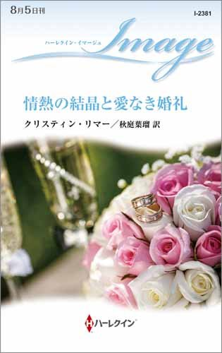 情熱の結晶と愛なき婚礼 (ハーレクイン・イマージュ)