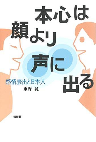 本心は顔より声に出る―感情表出と日本人
