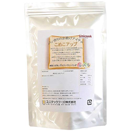 パン作りに最適「こめこアップ」 Unicook 【 米粉100% パンが膨らむ!】 ふっくらふわふわ 膨らむ グルテンフリー (1kg) ノンアレルギー HB ホームベーカリー お徳用 大容量 業務用