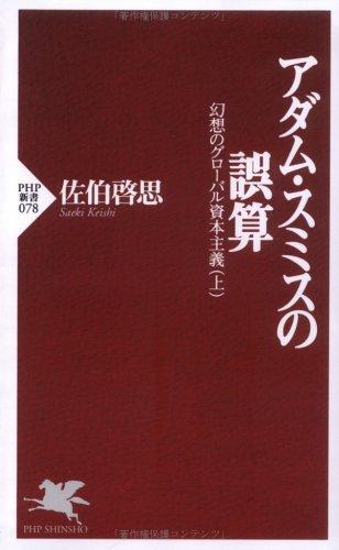 アダム・スミスの誤算 (PHP新書―幻想のグローバル資本主義 (078))