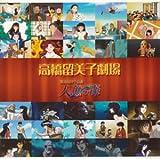 高橋留美子劇場オリジナル・サウンドトラック(CCCD)の画像