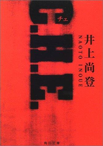 C.H.E. (角川文庫)