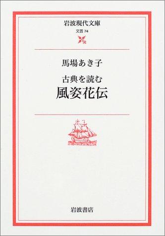 古典を読む 風姿花伝 (岩波現代文庫)