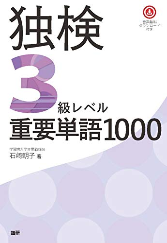 独検3級レベル重要単語1000