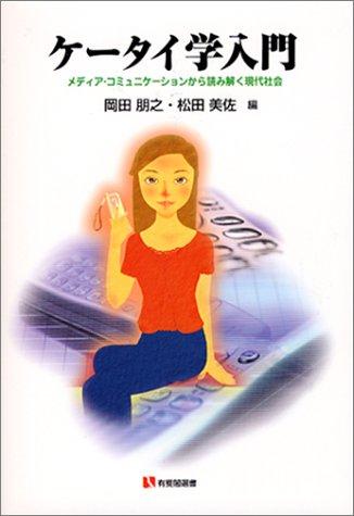 ケータイ学入門―メディア・コミュニケーションから読み解く現代社会 (有斐閣選書)
