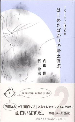 はじめたばかりの浄土真宗 (インターネット持仏堂 2)の詳細を見る