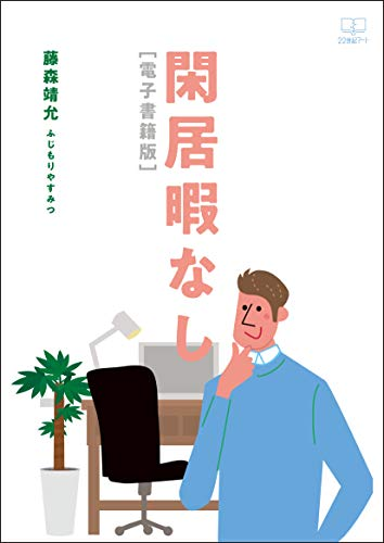 No leisure (Japanese Edition)