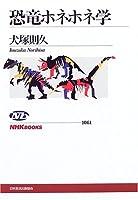 恐竜ホネホネ学 (NHKブックス)