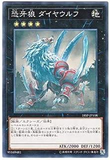 遊戯王 日本語版 18SP-JP108 Diamond Dire Wolf 恐牙狼 ダイヤウルフ (ノーマル)