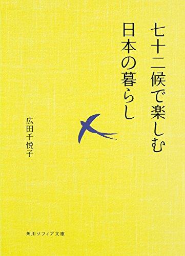 七十二候で楽しむ日本の暮らし (角川ソフィア文庫)の詳細を見る