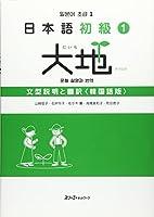 日本語初級〈1〉大地 文型説明と翻訳 韓国語版